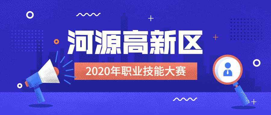 河源高新区2020年职业技能大赛来啦!今起报名