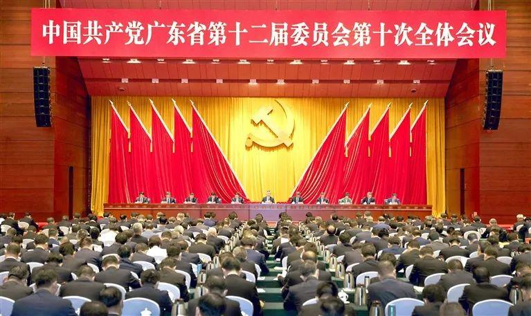 中共广东省委十二届十次全会在广州召开