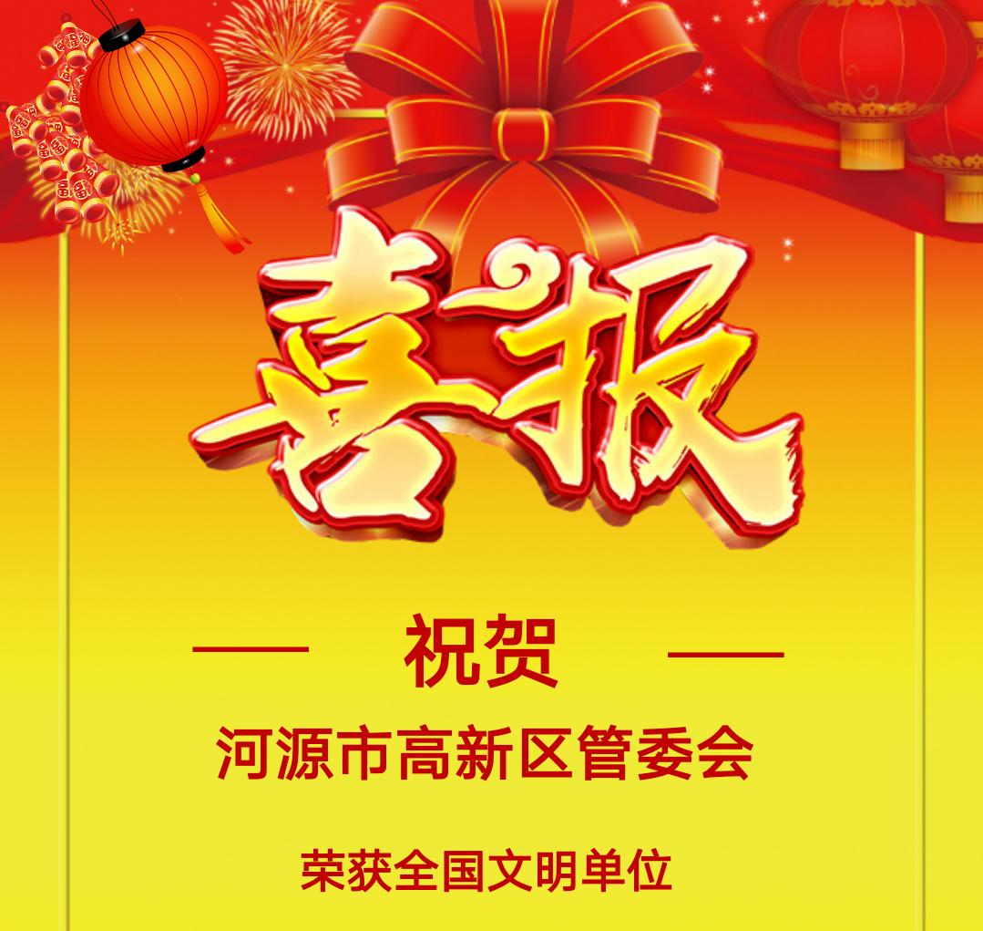"""喜报!河源市高新区管委会荣获""""全国文明单位""""称号"""