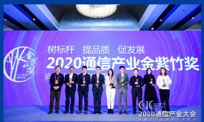 喜报!河源国家高新区荣获2020通信产业金紫竹奖