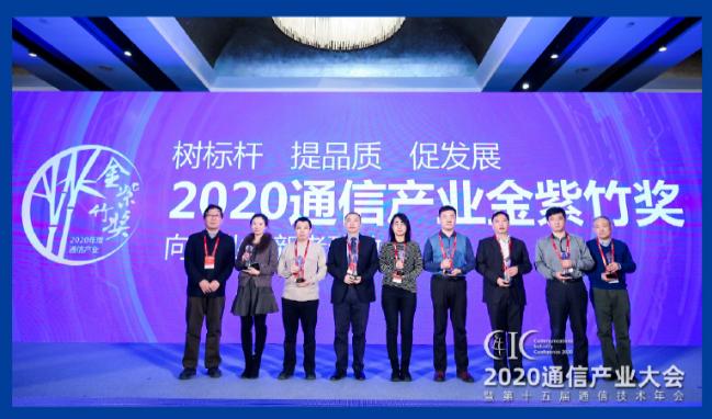 2020年12月17日荣获2020通信产业金紫竹奖